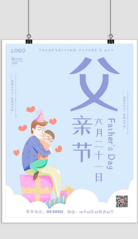 简约父亲节节日宣传印刷海报