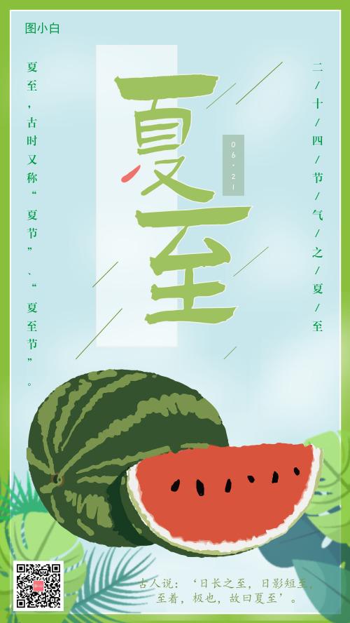 夏至清新清凉西瓜手机海报