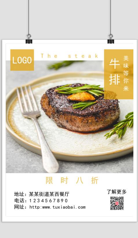 简约牛排西餐促销海报