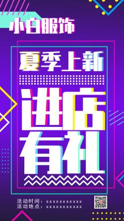 抖音发光酷炫风服装店宣传海报