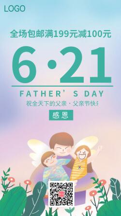 父亲节满减活动手机海报