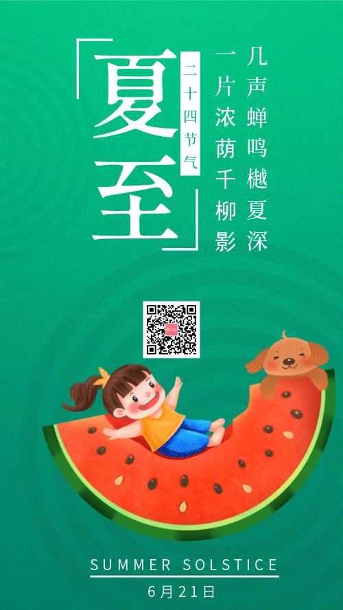 插画卡通绿色二十四节气夏至海报