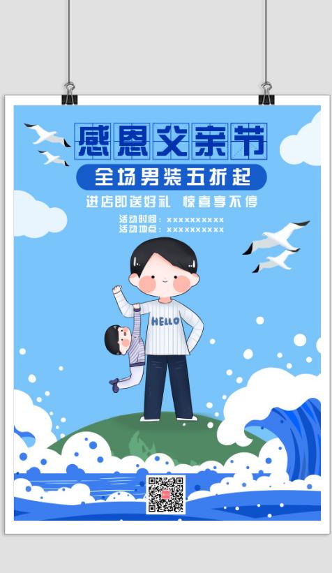 蓝色清新简约父亲节宣传海报