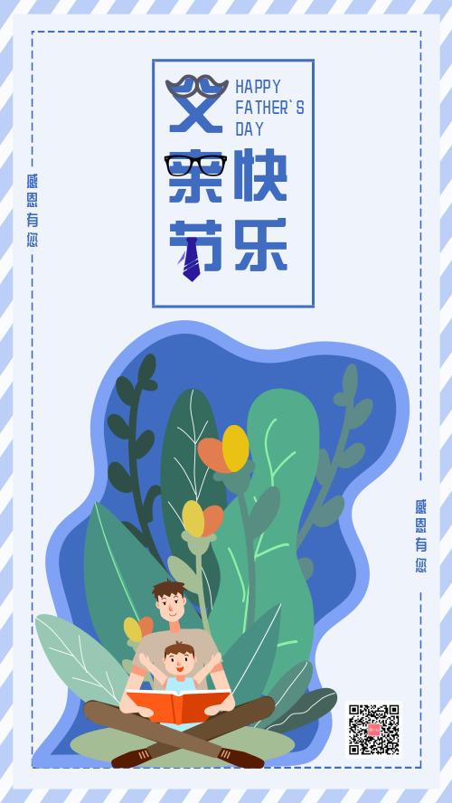 蓝色清新文艺父亲节宣传海报