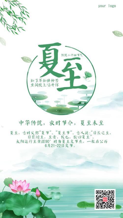 清新绿色夏至手机海报