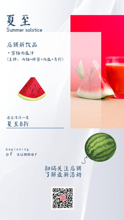 简约夏至新饮品促销手机海报