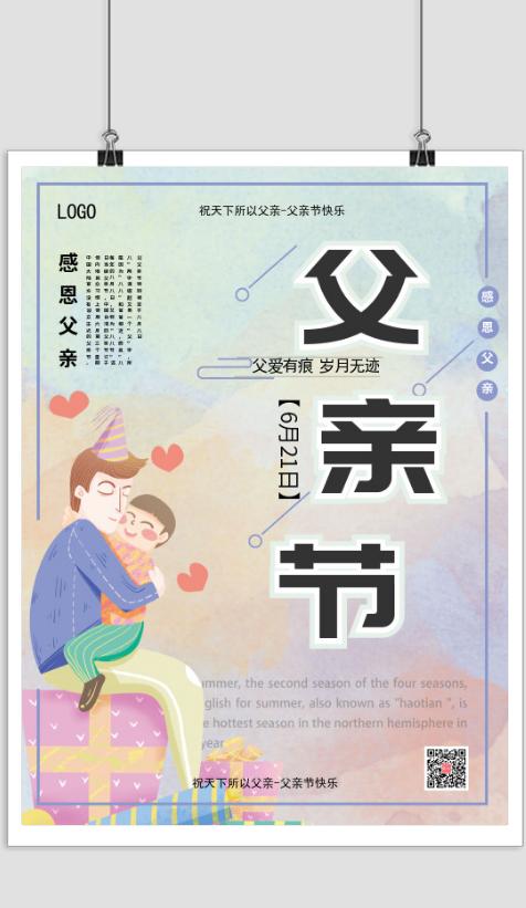 父亲节节日宣传促销印刷海报