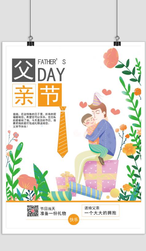 简约卡通系列父亲节节日印刷海报