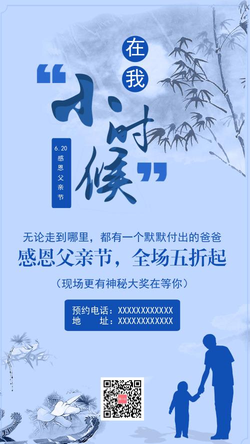 中国风小时候的记忆父亲节手机海报