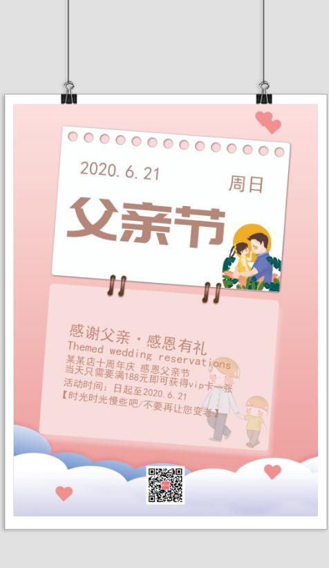 清新简约感恩父亲节节日印刷海报