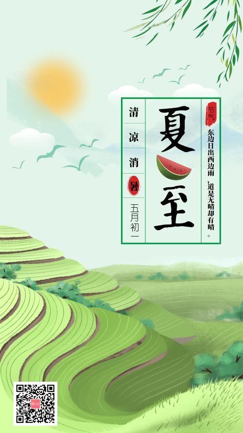 传统节日夏至海报