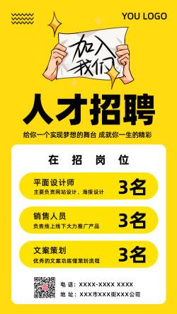 公司招聘黄色背景手机海报