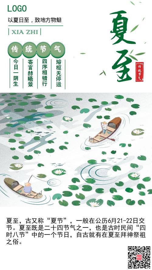 夏至荷塘图文清新手机海报