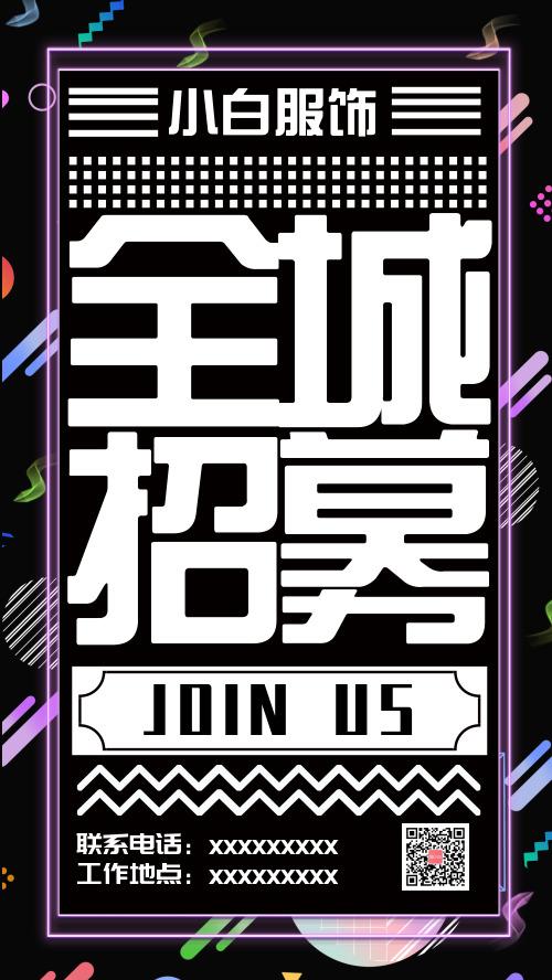 孟菲斯抖音酷炫风服装店招聘海报