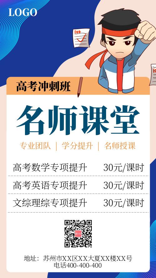 名师课堂高考冲刺班补课宣传海报