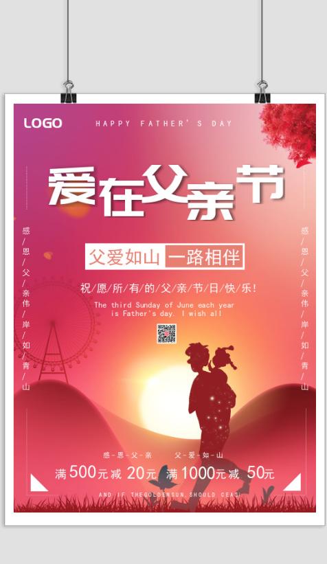 父情节节日宣传印刷海报