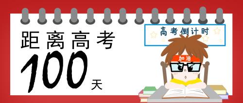 红色日历高考倒计时公众号首图
