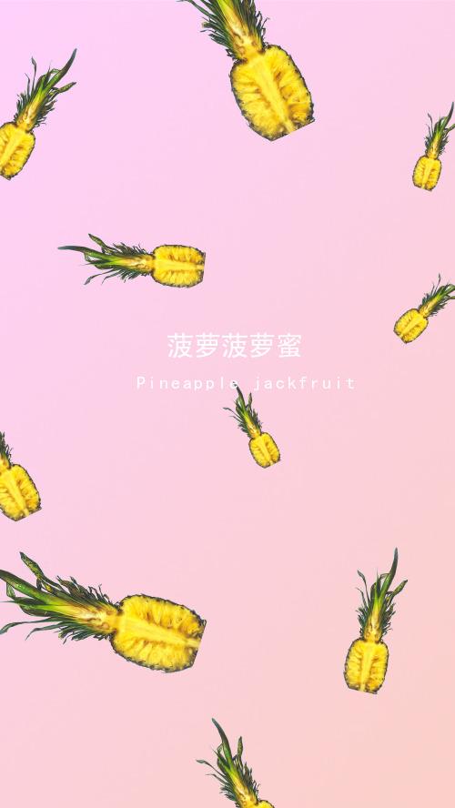 清新水果菠萝手机壁纸