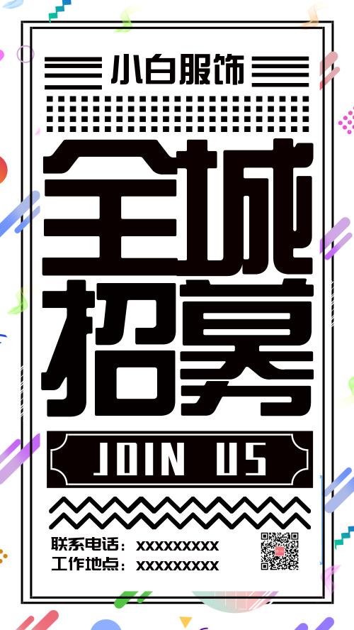 简约大方孟菲斯风服装店招聘海报