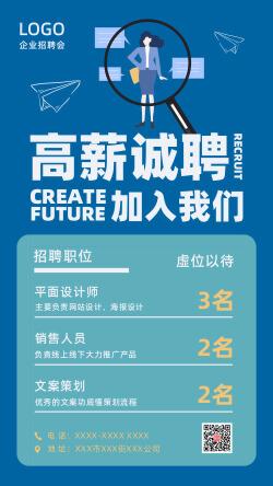 蓝色简洁公司招聘手机海报