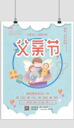 父亲节感恩活动促销印刷海报