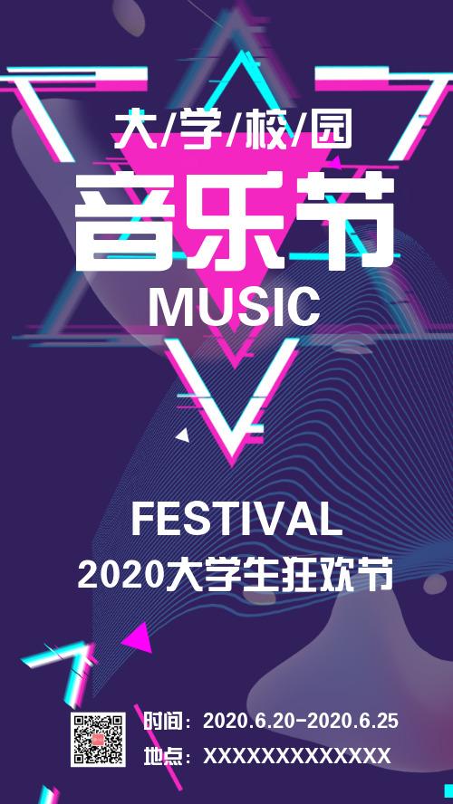 紫色抖音风音乐节宣传手机海报