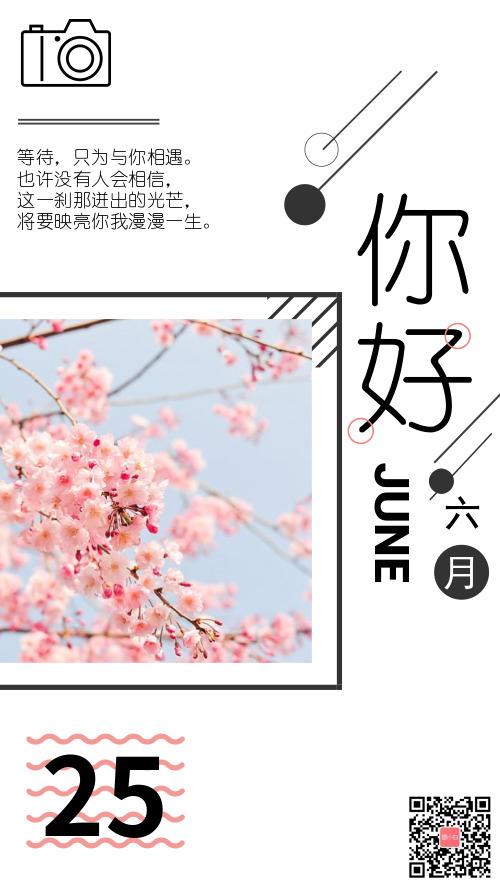 樱花问候励志六月创意海报