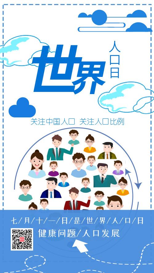 世界人口日时尚创意海报