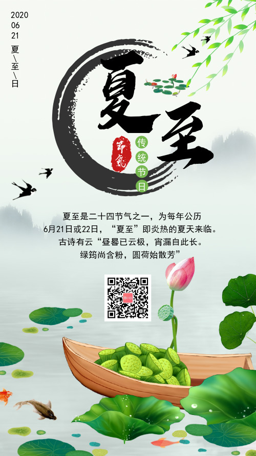 中国传统节日夏至荷花手机海报
