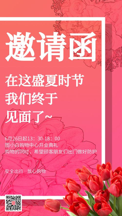 暖色购物广场开业邀请函手机海报