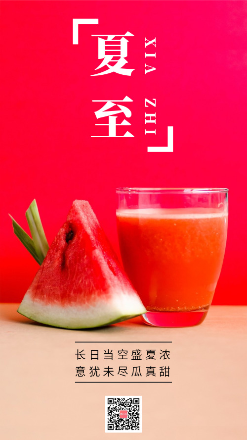 简约西瓜果汁二十四节气夏至海报
