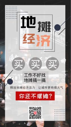 地摊经济商业宣传海报