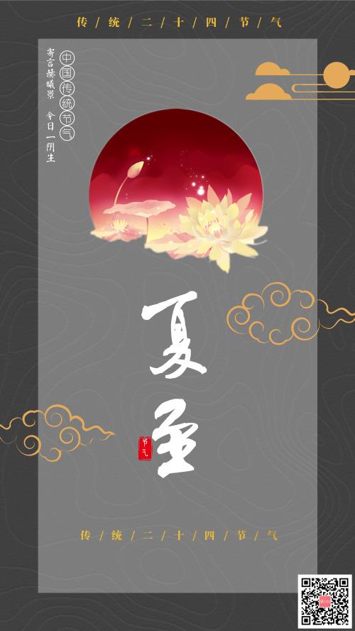 立夏夏至中国风祥云节气手机海报