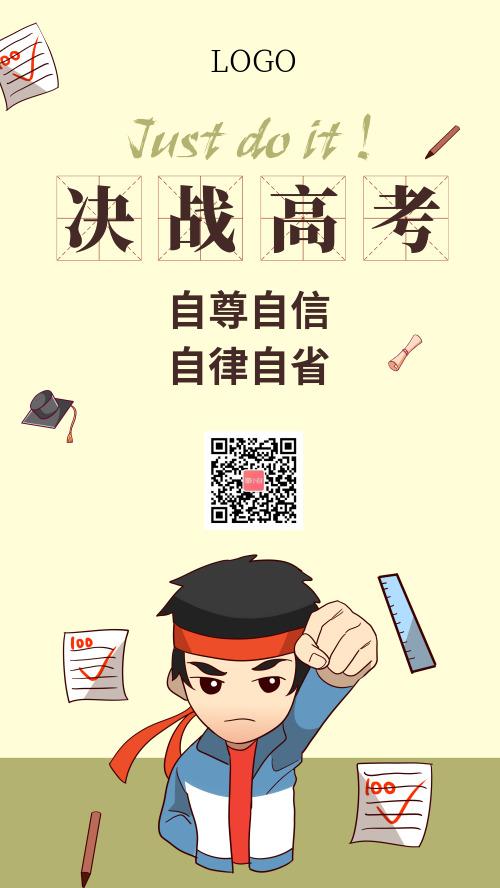 决战高考自尊自信自律自省手机海报