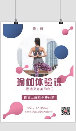 瑜伽体验课免费海报