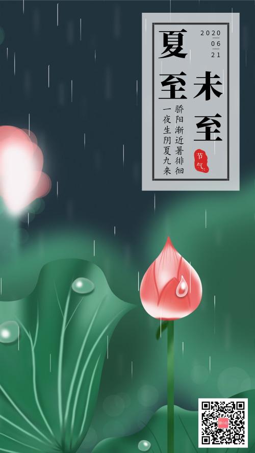 中国风传统节气夏至未至海报
