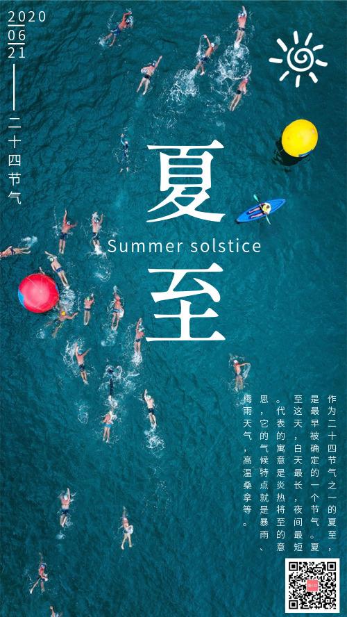 简约夏日游泳二十四节气夏至海报