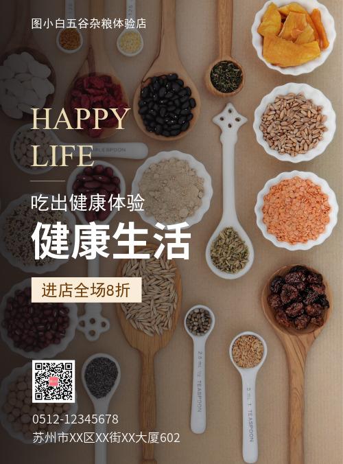 五谷杂粮生活馆海报