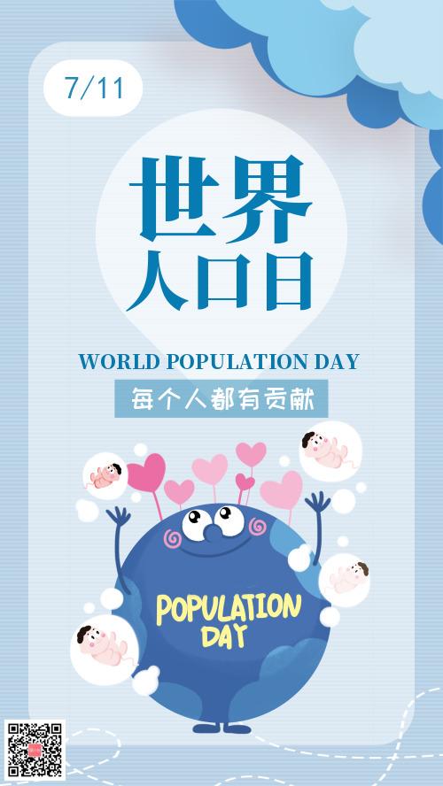 世界人口日蓝色公益宣传海报