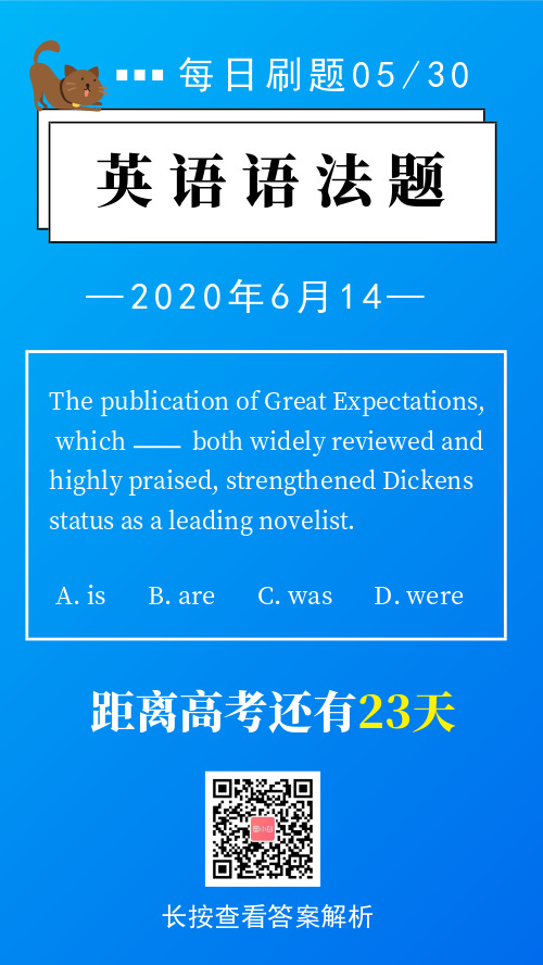 英语高考冲刺每日刷题手机海报