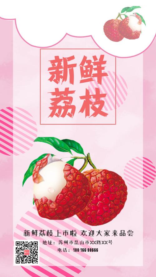 荔枝广告设计海报