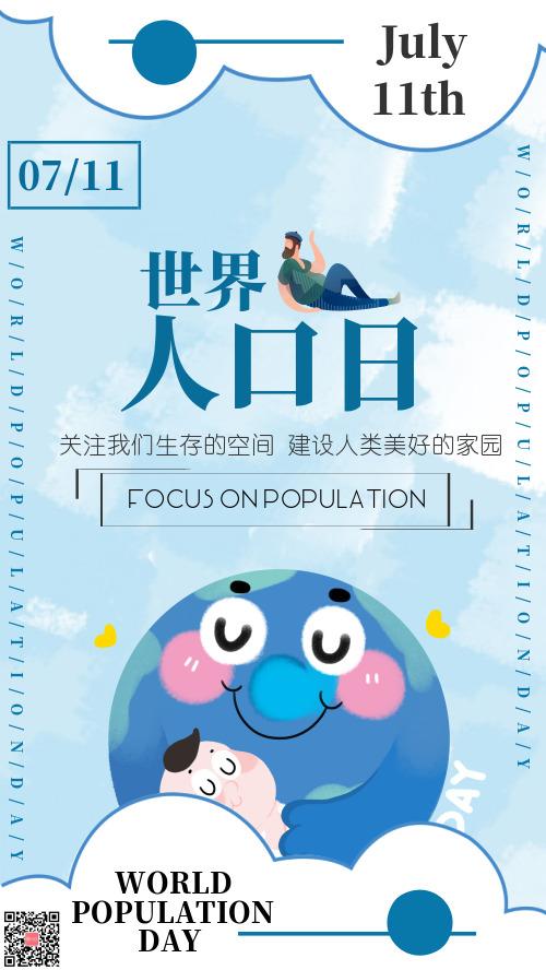世界人口日蓝色地球宣传海报