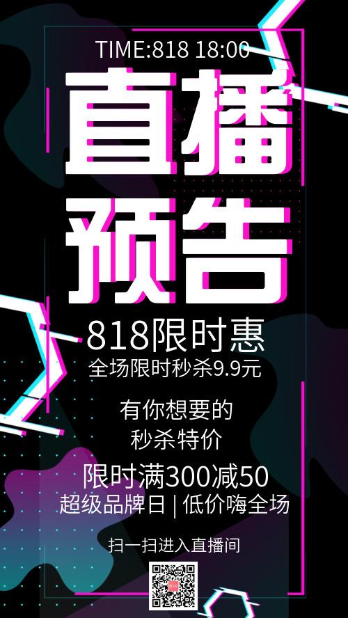 抖音818促销在线直播手机海报