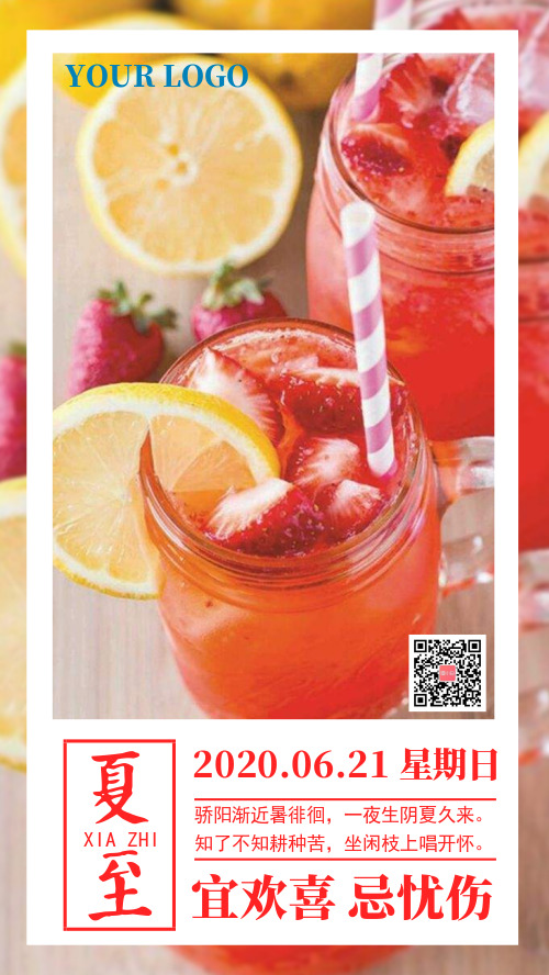 炎热夏季缤纷冷饮夏至手机海报