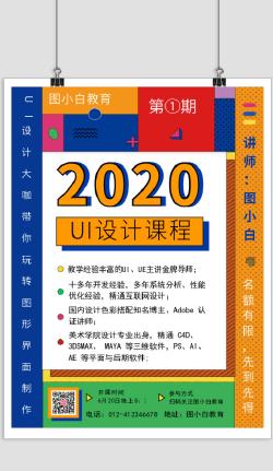 多色UI设计课程培训印刷海报