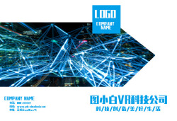 VR科技公司画册