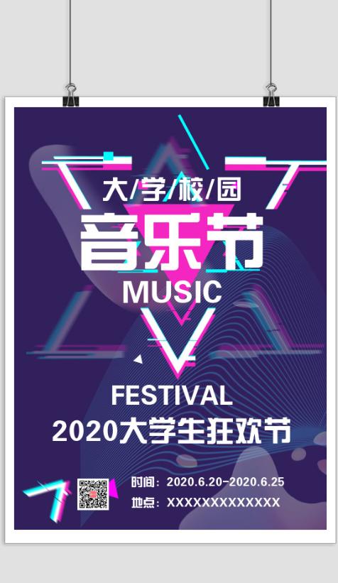 紫色抖音风音乐节宣传印刷海报