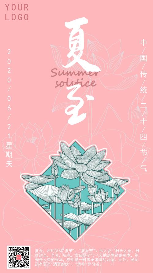 清新粉红色夏至荷花元素手机海报