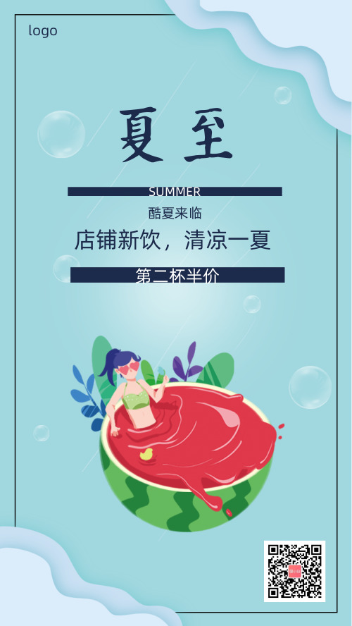 清新夏至新饮促销手机海报
