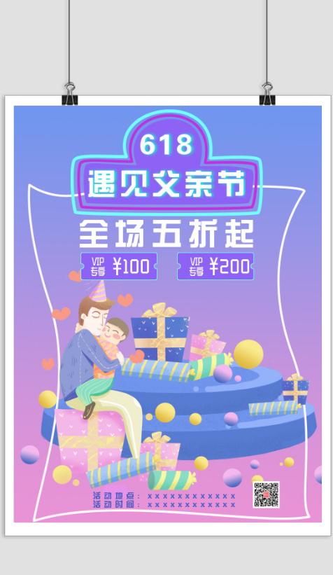 插画卡通风父亲节宣传海报